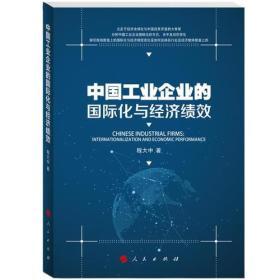 中国工业企业的国际化与经济绩效