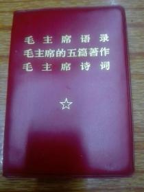 毛主席语录毛主席的五篇著作毛主席诗词(三合一)美品