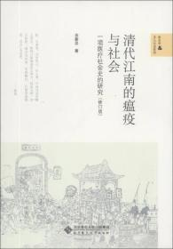 清代江南的瘟疫与社会:一项医疗社会史的研究