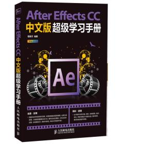 After Effects CC中文版超级学习手册 程明才 9787115354297 人民邮电出版社