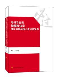 考研专业课微观经济学考研真题与核心考点红宝书