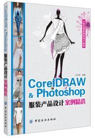 现货-COreLDRAW&photoshop服装产品设计案例精选