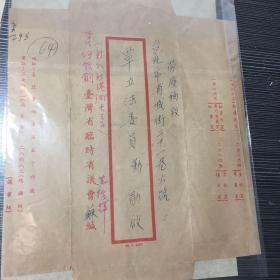 民国著名中医家覃勤先生私人信件八封,多为名人信件往来