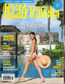 悦游Traveler2014年11月号.活色生香巴厘岛