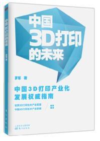 中国3D打印的未来