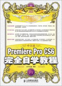 中文版Premiere CS6自学教程 时代印象 人民邮电出版社 9787115327833
