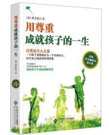 送书签tt-9787303199051-用尊重成就孩子的一生 经典育儿畅销书修订版