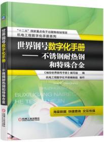 机电工程数字化手册系列:世界钢号数字化手册