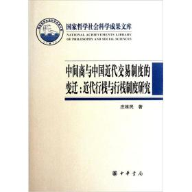 中间商与中国近代交易制度的变迁:近代行栈与行栈制度研究