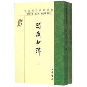 中国佛教典籍选刊:阅藏知津(全两册)