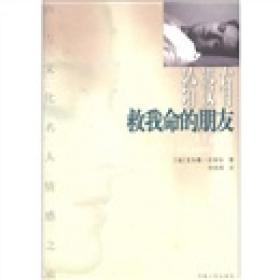 给没有救我命的朋友   吉贝尔著 徐晓雁译 9787215054790 河南人民出版社
