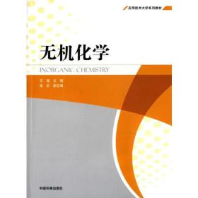 无机化学 王强 9787511121950 中国环境科学出版社