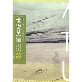 英语学习系列丛书:世说英语:英语精短时文译评[ 人与自然]
