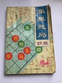 象棋残局 妙胜 棋谱 象棋谱 限量5千册 内蒙古少年儿童出版社