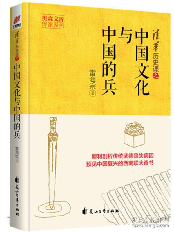 中國文化與中國的兵