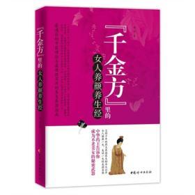 【现货】《千金方》里的女人养颜养生经(2--2)