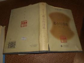 中国文库·文学类:郭小川诗选 精装