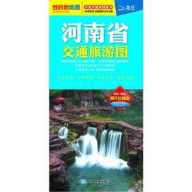 河南省交通旅游图/分省交通旅游系列