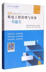 胜券在握系列丛书:机电工程管理与实务一书通关