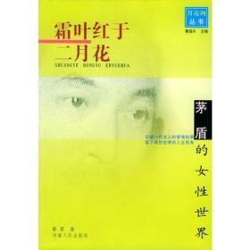 霜叶红于二月花:茅盾的女性世界——月亮河丛书