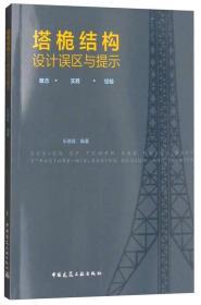 塔桅结构设计误区与提示