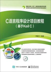 【正版】C语言程序设计项目教程:基于Keil C 李建兰编著