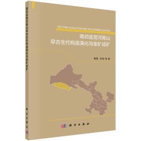 南祁连党河南山早古生代构造演化与金矿成矿