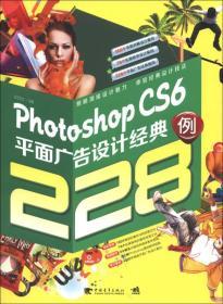平面广告设计经典228例