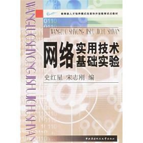 网络实用技术基础实验 史红星,宋志刚  国家开放出版社 97873