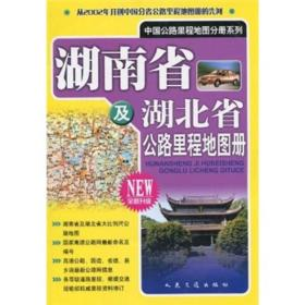 湖南省及湖北省公路里程地图册(全新升级)