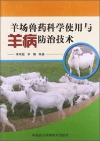羊场兽药科学使用与羊病防治技术