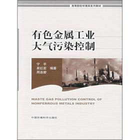 高等院校环境类系列教材:有色金属工业大气污染控制