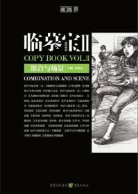 临摹宝:Ⅱ:Vol.Ⅱ:组合与场景:Combination and scene
