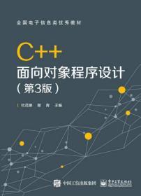 C++面向对象程序设计(第3版全国电子信息类优秀教材)