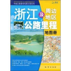 浙江及周边地区公路里程地图册