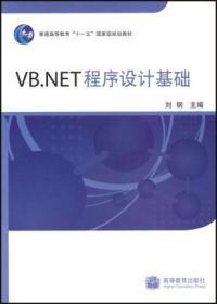 VB.NET程序设计基础