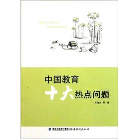 中国教育十大热点问题