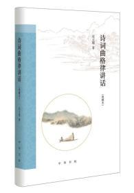 诗词曲格律讲话(典藏本)