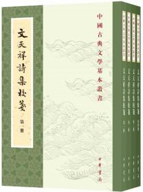中国古典文学基本丛书---文天祥诗集校笺(全4册)