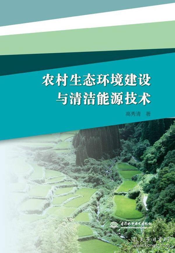 农村生态环境建设与清洁能源技术