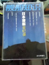 舰船知识2013增刊 :日本潜艇全纪录