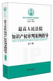 最高人民法院知识产权审判案例指导  第八辑
