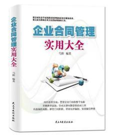 企业合同管理实用大全 马阳 民主与建设出版社 9787513902250