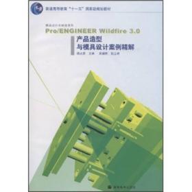 Pro/ENGINEER Wildfire3.0产品造型与模具设计案例精解