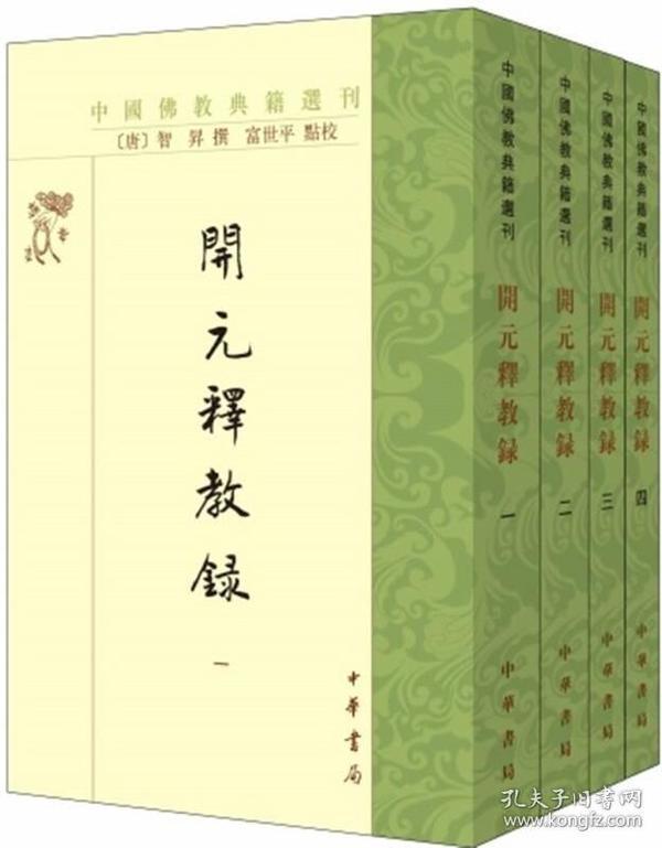 開元釋教錄(套裝全4冊)/中國佛教典籍選刊