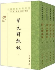 开元释教录(套装全4册)/中国佛教典籍选刊