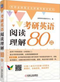 考研英语阅读理解80篇