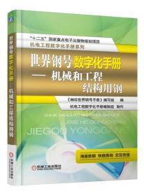 世界钢号数字化手册--机械和工程结构用钢(含1CD)