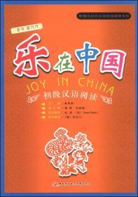 新理念对外汉语阅读教程系列:乐在中国 初级汉语阅读