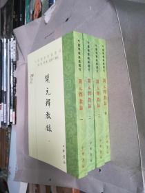 开元释教录(中国佛教典籍选刊 平装 全四册)
